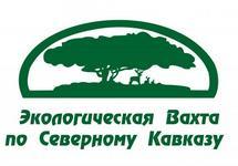 Эмблема Экологической вахты по Северному Кавказу