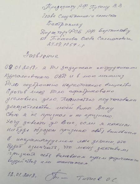 Титиев написал заявление Путину о фабрикации дела о наркотиках