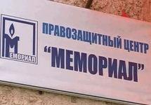 """Правозащитный центр """"Мемориал"""". Фото: chechnyatoday.com"""