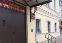 Казанский гарнизонный военный суд. Фото: idelreal.org