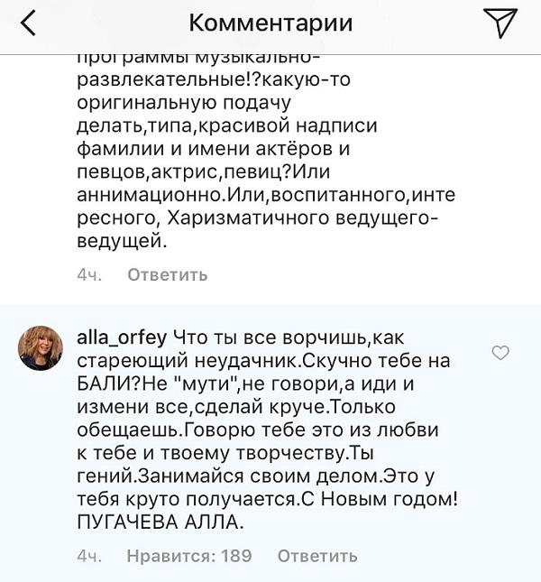 Алла Пугачева поругалась с Максимом Фадеевым из-за Нового года