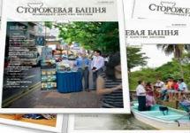 Журналы свидетелей Иеговы. Фото: nekudaidti.com