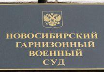Новосибирский гарнизонный военный суд. Фото: ngs.ru
