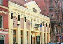 Малый драматический театр. Фото: saint-petersburg.ru