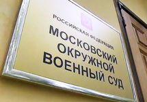 Московский окружной военный суд. Кадр ТВЦ