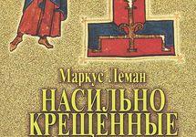 """Фрагмент обложки романа """"Насильно крещенные"""""""