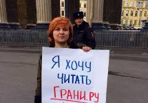 Пикет в Петербурге против цензуры