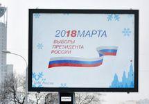 """Билборд """"Выборы президента России"""". Кадр ТВЦ"""