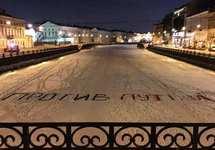 """Надпись """"Против Путина"""" на льду Фонтанки. Фото: Инстаграм @nataliagraz"""
