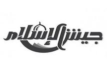 """Эмблема """"Джайш аль-ислам"""""""