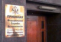 Приемная ФСБ. Фото: skurkys.livejournal.com