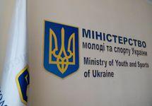 Министерство молодежи и спорта Украины. Фото: dsmsu.gov.ua
