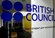 Британский совет. Фото: britishcouncil.ru
