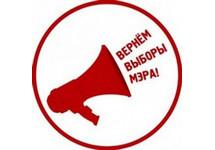 """Эмблема движения """"За возврат прямых выборов мэра"""""""