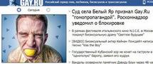 Скриншот сайта Gay.ru