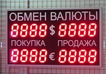 Обмен валюты. Фото с сайта finobzor.ru