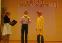 Последний звонок в Лазурненской спецшколе-интернате. Фото: lazur-internat.ru