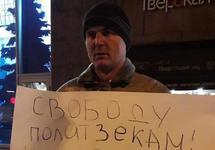 Кирилл Котов в пикете. Москва, 30.03.2018. Фото Ольгиццы Вишневецкой
