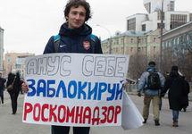 Марш мира. Против интернет-цензуры. Фото: Грани.Ру