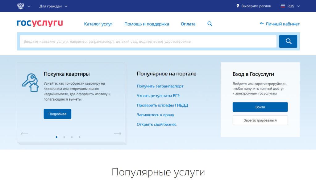 Госуслуги: правила регистрации на сайте