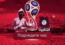 Плакат ИГ, посвященный мундиалю в России. Источник: dailymail.co.uk