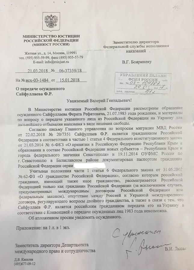 Россия отказала крымскому политзеку Сайфуллаеву в выдаче на Украину