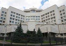 Конституционный суд Украины. Источник: church.ua