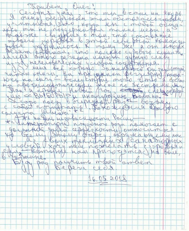 Кольченко написал Сенцову в связи с его голодовкой