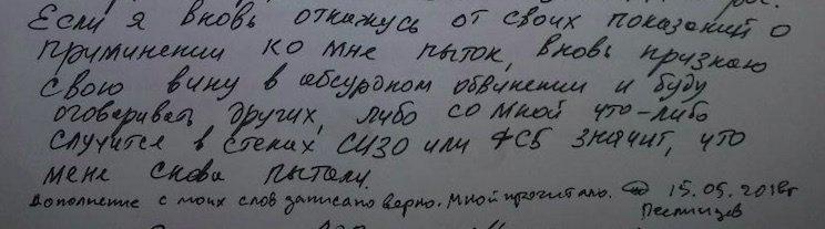 Фигурант пензенского дела «Сети» Пчелинцев отказался от признательных показаний