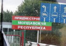 На границе Украины и Приднестровья. Фото: evromaidan2014.com