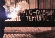"""Акция """"ФСБ - главный террорист"""" у челябинского главка спецслужбы. Кадр видео с ВК-страницы """"Народная самооборона"""""""
