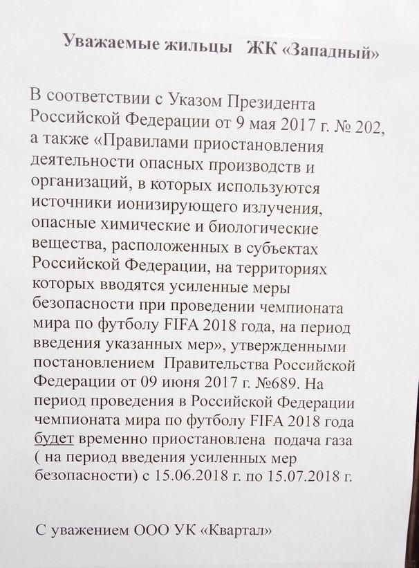 В 10 с лишним домах Екатеринбурга из-за мундиаля на месяц отключат газ
