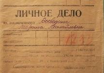 Личное дело репрессированной. Фото: gulagmuseum.org