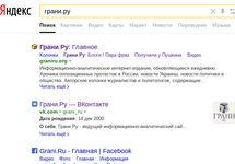 "Выдача Яндекса по запросу ""Грани.Ру"". Конец июня 2018 года"