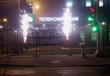 """Акция у офиса НТВ. Фото: ВК-группа """"Чемпионат мира по пыткам 2018"""""""