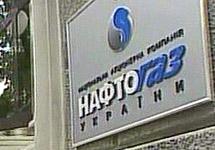 Нафтогаз Украины. Фото с сайта Newsru.com