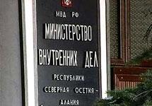 МВД Северной Осетии. Кадр телеканала НТВ