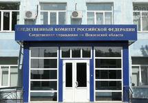 Пензенское управление СКР. Фото: penzanews.ru