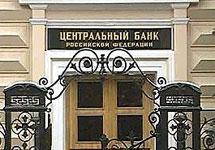 """Центробанк России. Кадр """"Вестей"""""""