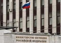 Минюст России. Фото: minjust.ru