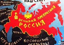 "Картина Васи Ложкина ""Великая прекрасная Россия"". Фото: ixtc.org"