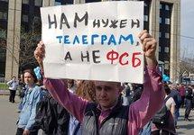 На митинге против блокировки Telegram. Фото Юрия Тимофеева/Грани.Ру