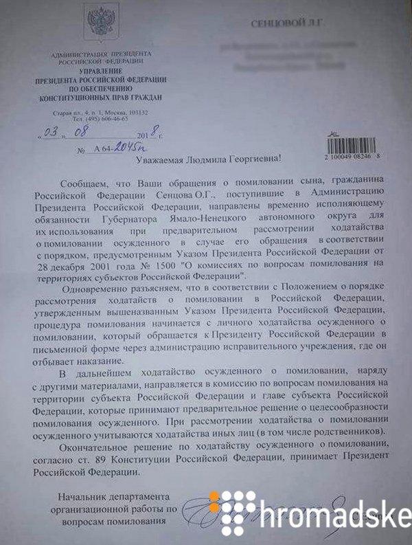 Кремль: Сенцов должен сам подать ходатайство о помиловании