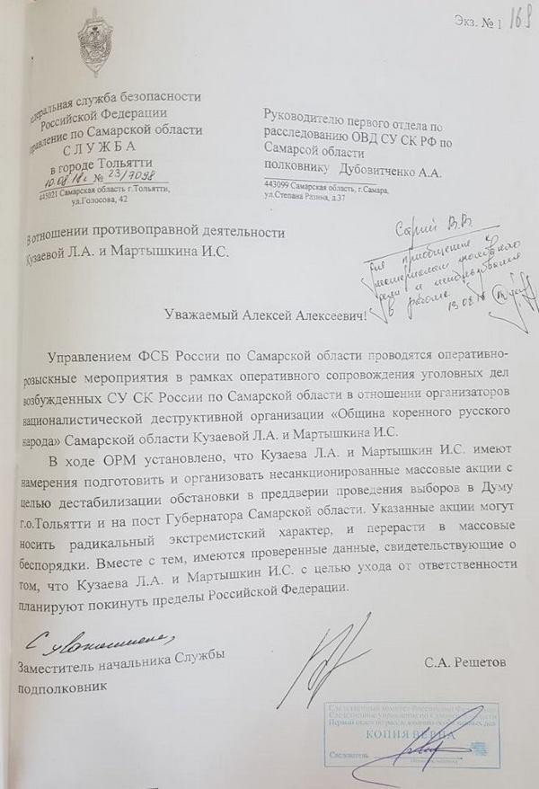Тольяттинская националистка Кузаева арестована до 27 сентября