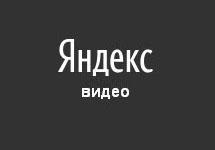 """Логотип """"Яндекс.Видео"""""""