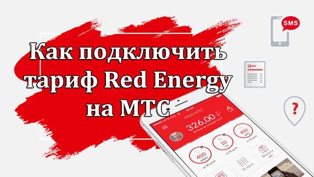 Тариф Red Energy 2018