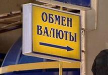 Пункт обмена валюты. Фото: mirsovetov.ru
