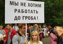 Митинг против пенсионной реформы в Москве. Фото: Грани.Ру
