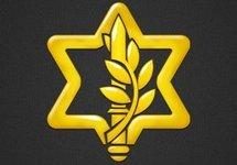 Эмблема Армии обороны Израиля