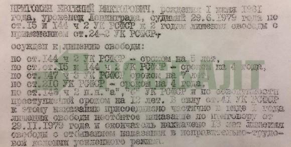 «Росбалт»: Пригожин в 1981 году получил 13 лет за кражи и разбой